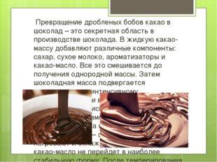 Превращение дробленых бобов какао в шоколад – это секретная область в произв