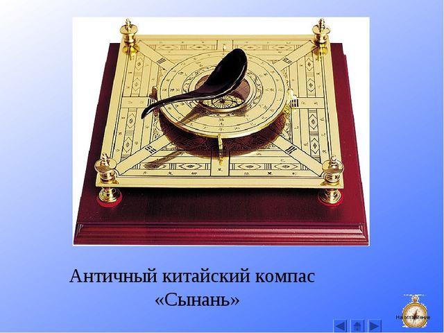 Античный китайский компас «Сынань» На оглавление