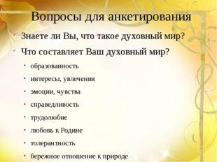 Вопросы для анкетирования Знаете ли Вы, что такое духовный мир? Что составляе