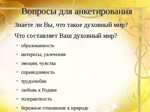 Вопросы для анкетирования Знаете ли Вы, что такое духовный мир? Что составляе...