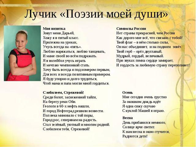 Лучик «Поэзии моей души» Моя визитка Зовут меня Дарьей, Хожу я в пятый класс....