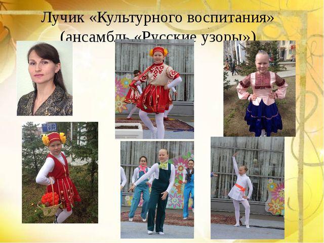 Лучик «Культурного воспитания» (ансамбль «Русские узоры»)