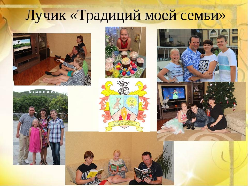 Лучик «Традиций моей семьи»
