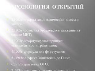 ХРОНОЛОГИЯ ОТКРЫТИЙ 1.1905г.-открыл закон взаимосвязи массы и энергии; 2.1905