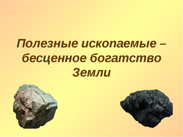 Полезные ископаемые – бесценное богатство Земли