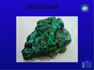 ИСКУССТВО Как называется головной убор Медной горы Хозяйки? 10 Категория Ваш