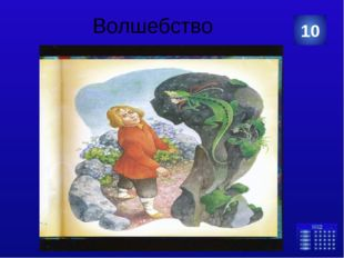 ИСКУССТВО Какой камень подарила Медной горы Хозяйка Степану на прощанье? 50 К