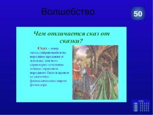 ГЕРОИ СКАЗА «Вольную» для Степана и его невесты 30 Категория Ваш ответ