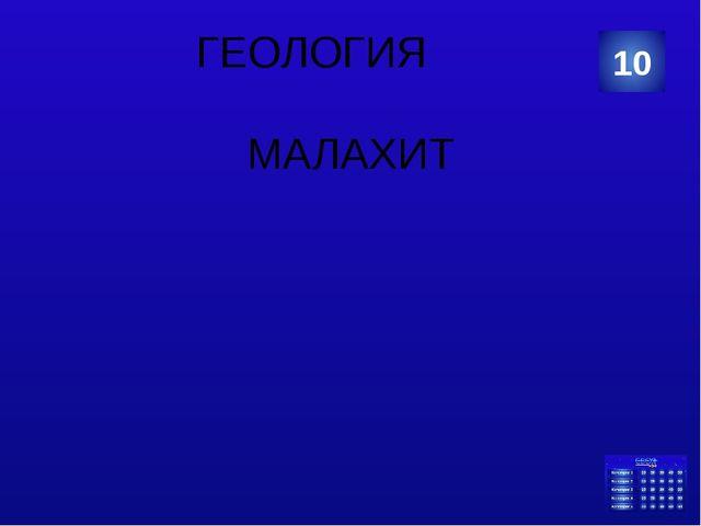 Волшебство Какие три просьбы Медной горы Хозяйка адресовала Степану? 40 Катег...