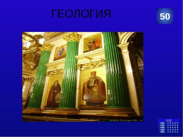 ИСКУССТВО В каком музее России находится самая большая чаша из малахита? 30 К...