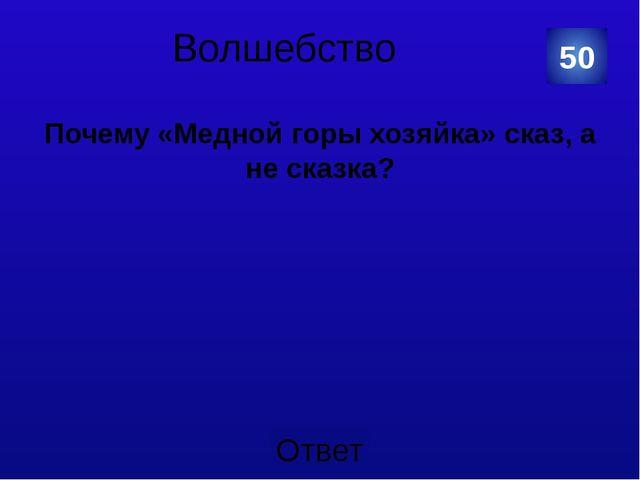ГЕРОИ СКАЗА 20 Категория Ваш ответ
