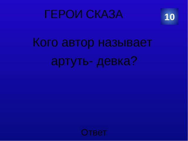 ГЕРОИ СКАЗА Степан Петрович 50 Категория Ваш ответ