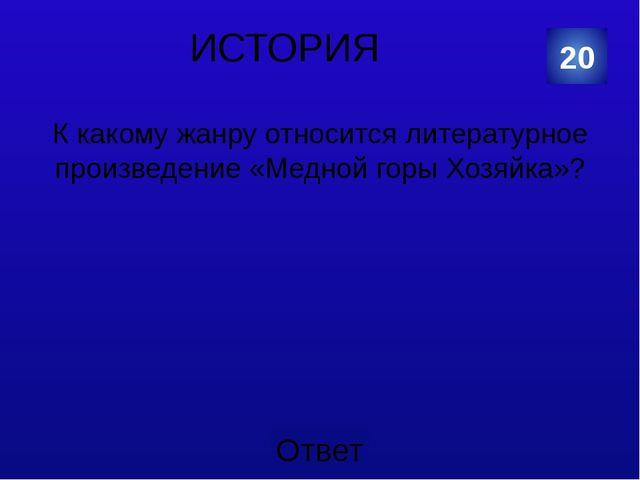 ИСТОРИЯ Литературное произведение «Медной горы Хозяйка»? - сказ 20 Категория...