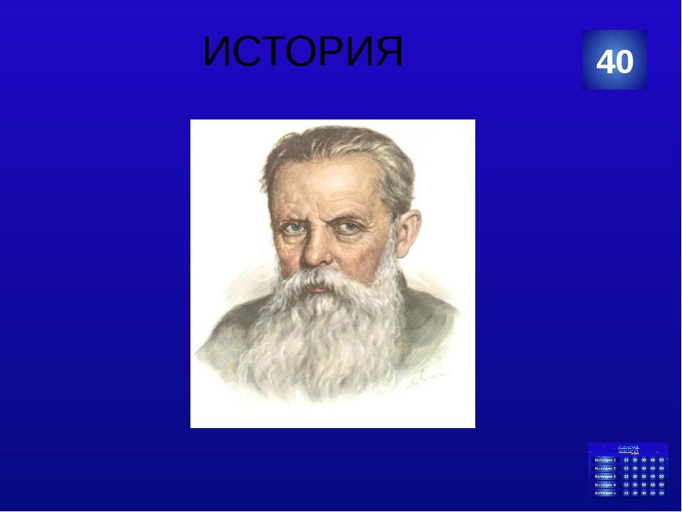 ГЕОЛОГИЯ Что изготовил Степан из малахита? 50 Категория Ваш ответ