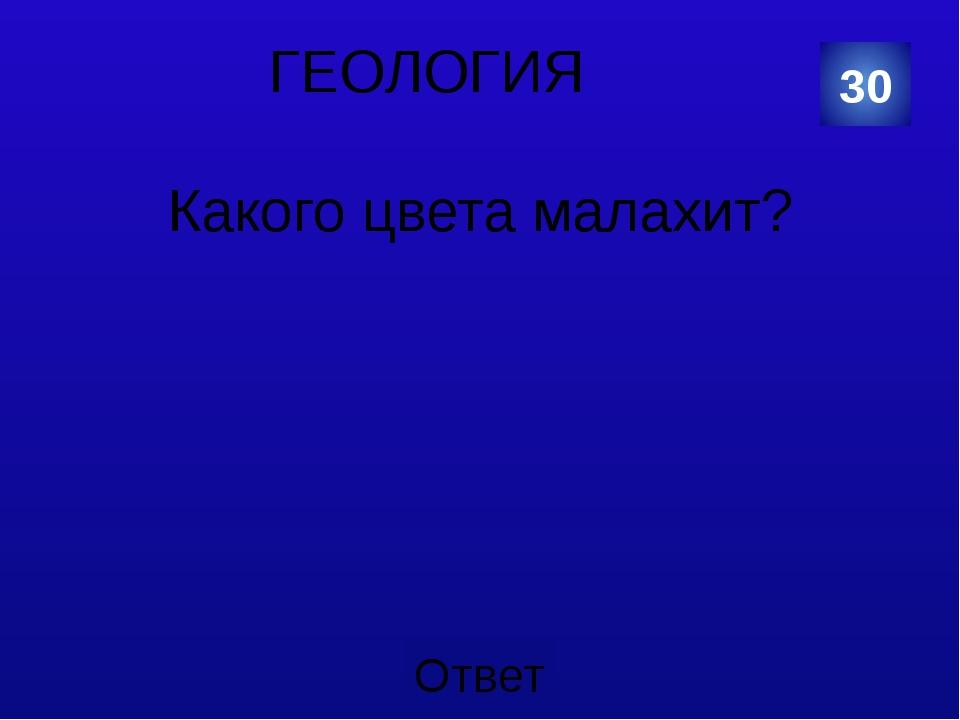 ГЕРОИ СКАЗА Что обещал барин Степану за столбы в пять сажен из малахита ? 30...