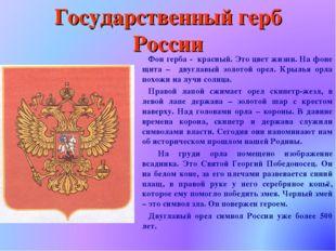 Государственный герб России Фон герба - красный. Это цвет жизни. На фоне щита