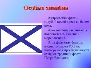 Особые знамёна Андреевский флаг – голубой косой крест на белом поле. Апостол