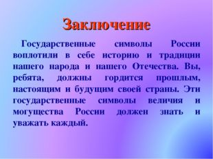 Заключение Государственные символы России воплотили в себе историю и традиции