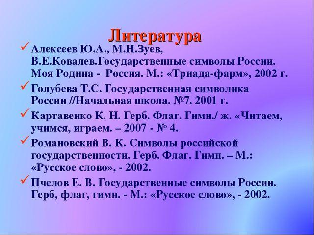 Литература Алексеев Ю.А., М.Н.Зуев, В.Е.Ковалев.Государственные символы Росси...