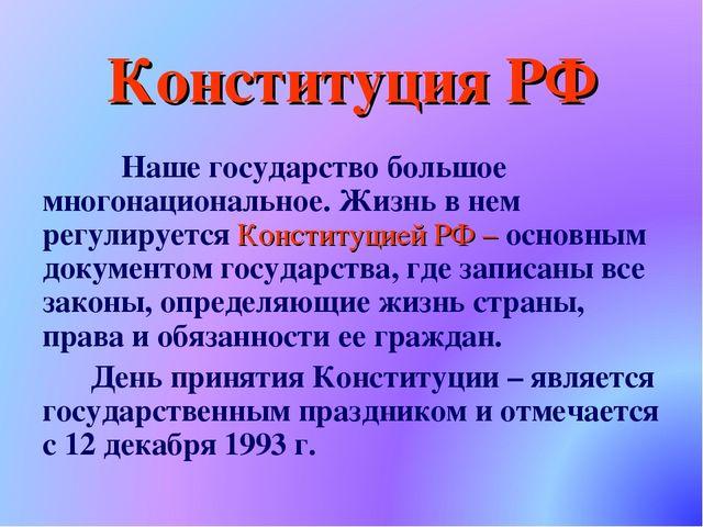 Конституция РФ Наше государство большое многонациональное. Жизнь в нем регули...