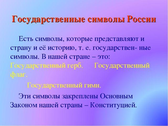 Государственные символы России Есть символы, которые представляют и страну и...