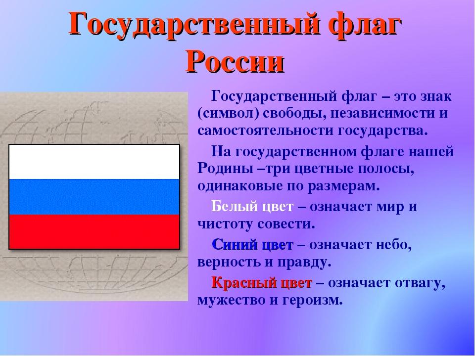 Государственный флаг России  Государственный флаг – это знак (символ) свобод...
