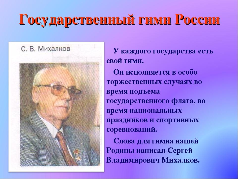 Государственный гимн России У каждого государства есть свой гимн. Он исполняе...