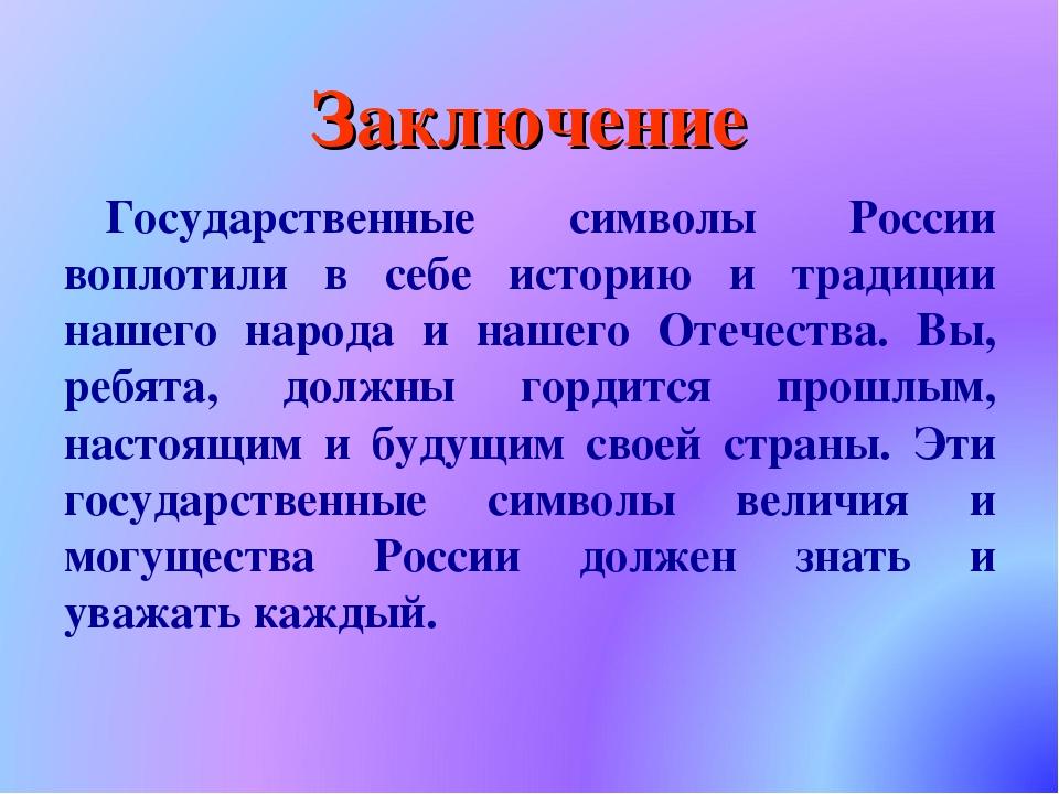 Заключение Государственные символы России воплотили в себе историю и традиции...