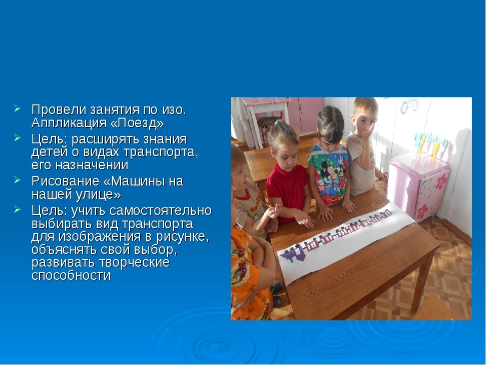 Провели занятия по изо. Аппликация «Поезд» Цель: расширять знания детей о вид...