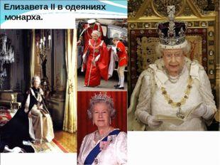 Елизавета II в одеяниях монарха.