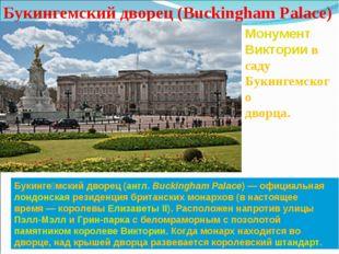 Букингемский дворец (Buckingham Palace) Монумент Виктории в саду Букингемског