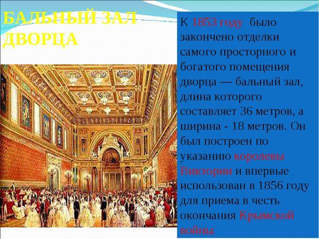 К 1853 году было закончено отделки самого просторного и богатого помещения дв...