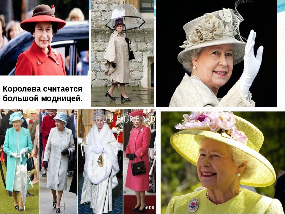 Королева считается большой модницей.