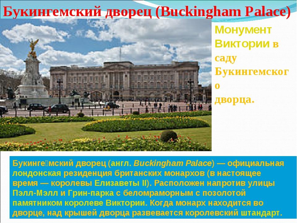 Букингемский дворец (Buckingham Palace) Монумент Виктории в саду Букингемског...