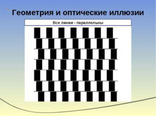 Геометрия и оптические иллюзии Все линии - параллельны