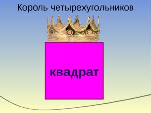 Король четырехугольников квадрат