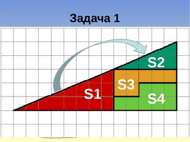 Задача 1 S1 S2 S3 S4