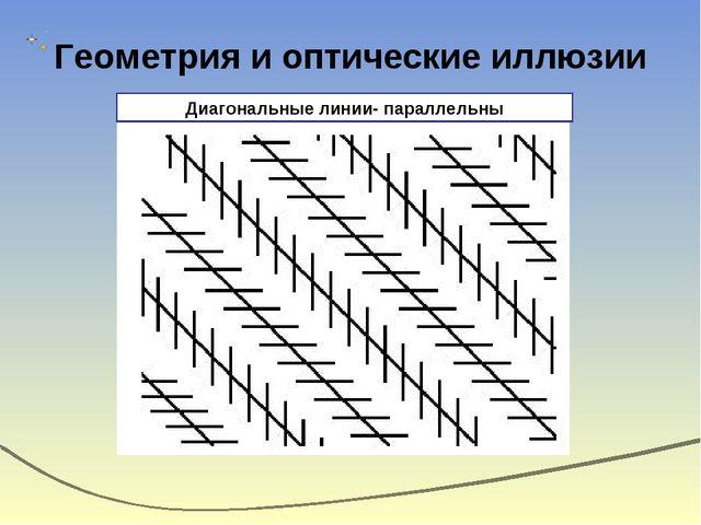 Геометрия и оптические иллюзии Диагональные линии- параллельны