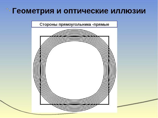 Геометрия и оптические иллюзии Стороны прямоугольника -прямые