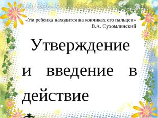 «Ум ребенка находится на кончиках его пальцев» В.А. Сухомлинский Утверждение