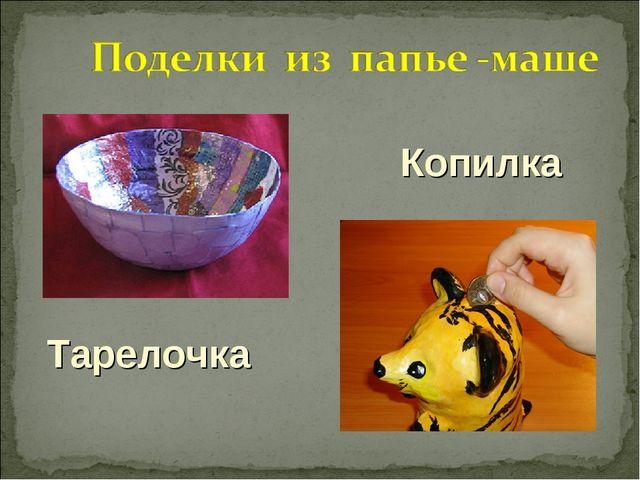 Тарелочка Копилка
