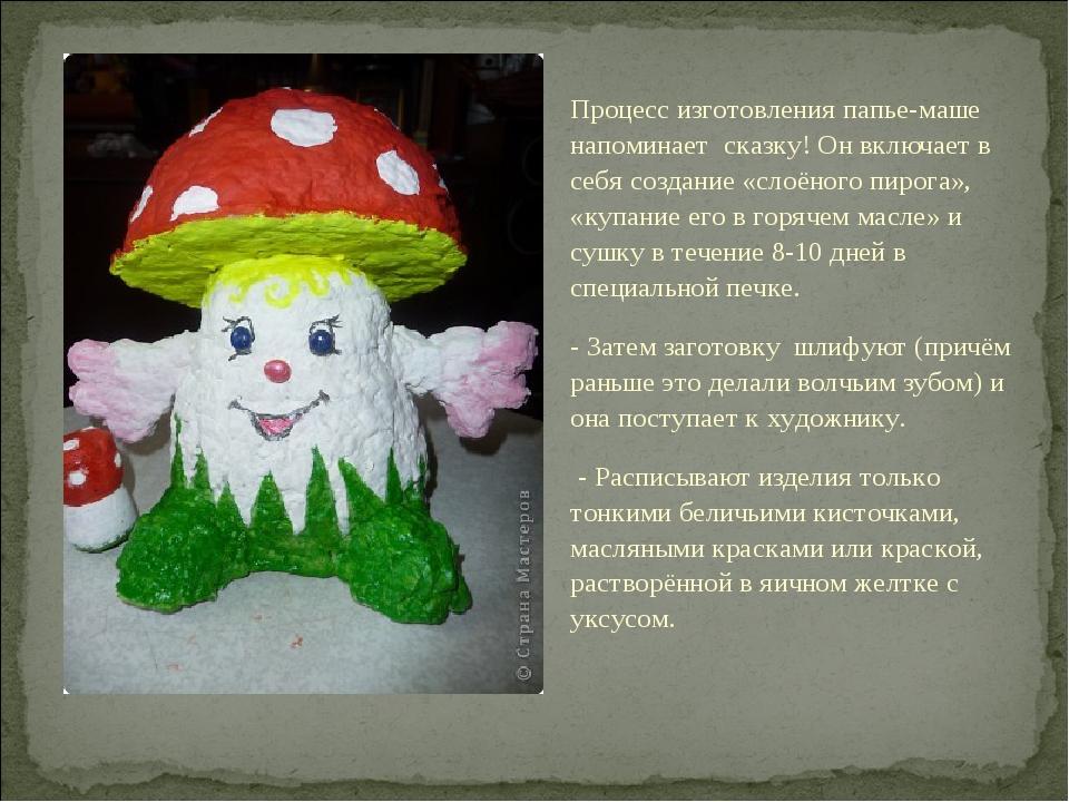 Процесс изготовления папье-маше напоминает сказку! Он включает в себя создан...