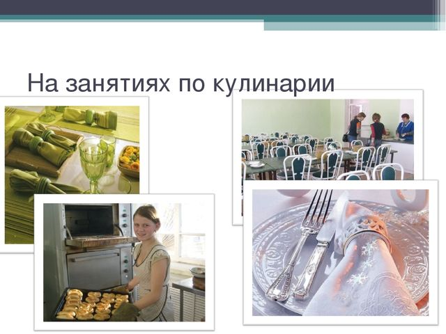 На занятиях по кулинарии