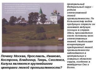 Центральный Федеральный округ – родина отечественной легкой промышленности. П