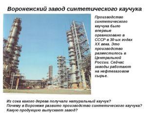 Воронежский завод синтетического каучука Производство синтетического каучука