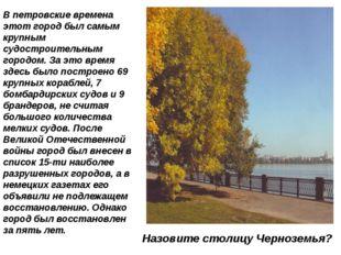 В петровские времена этот город был самым крупным судостроительным городом. З