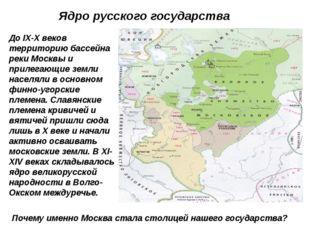 Ядро русского государства До IX-X веков территорию бассейна реки Москвы и при