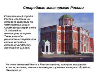 Единственный город в России, спортсмены которого завоевали на чемпионатах мир