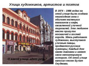 Улица художников, артистов и поэтов В 1974 – 1986 годах на этой улице была со