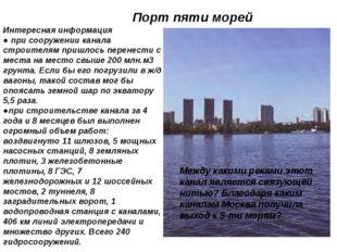 Порт пяти морей Интересная информация ● при сооружении канала строителям приш